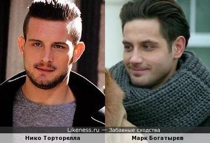 Нико Торторелла и Марк Богатырев