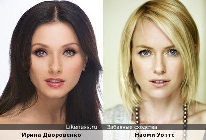 Ирина Дворовенко и Наоми Уоттс