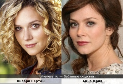 Хилари Бертон и Анна Фрил
