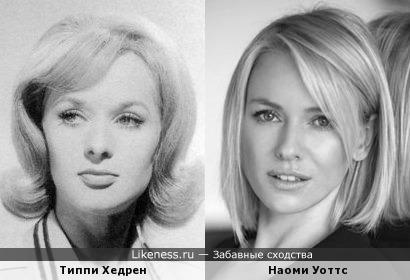 Типпи Хедрен и Наоми Уоттс