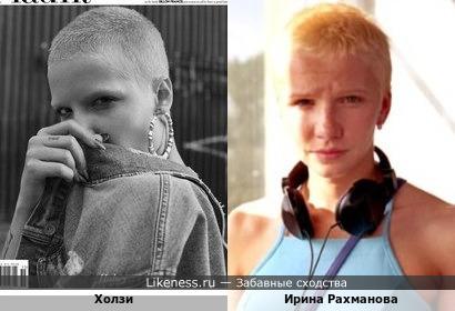 Холзи и Ирина Рахманова