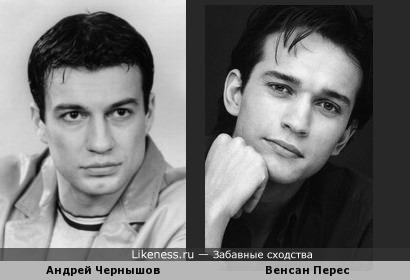 Андрей Чернышов похож на Венсана Переса