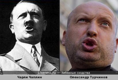 Турчинов очень похож на знаменитого комика