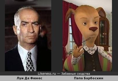 Луи Де Фюнес похож на Папу Барбоскина
