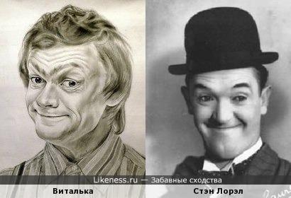 Портрет Витальки напоминает Стэна Лорэла