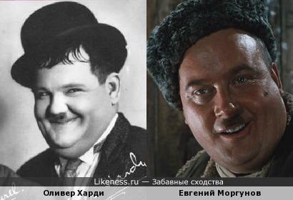 Оливер Харди похож на Евгения Моргунова
