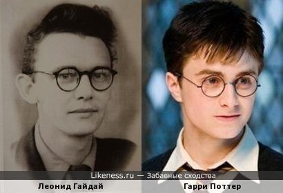 Леонид Гайдай в молодости напоминает Гарри Поттера