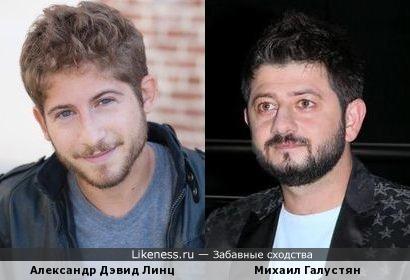 Александр Дэвид Линц напоминает Михаила Галустяна