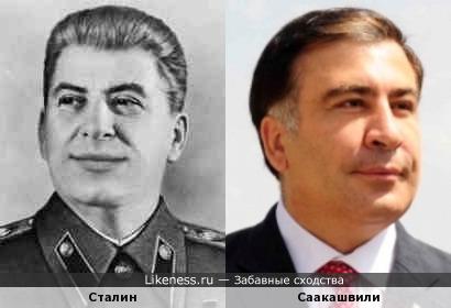 Сталин без усов напоминает Михаила Саакашвили