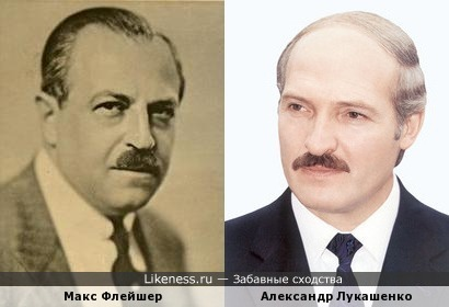 Макс Флейшер напоминает Александра Лукашенко