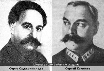 Сергей Каменев напоминает Серго Орджоникидзе