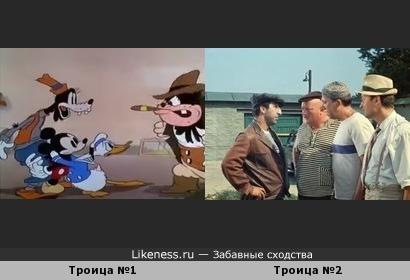 Диснеевская и Гайдаевская троица