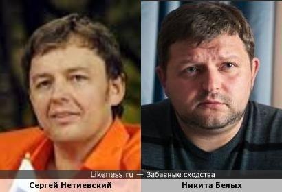 Сергей Нетиевский и Никита Белых