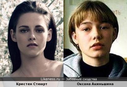 Кристен Стюарт и Оксана Акиньшина