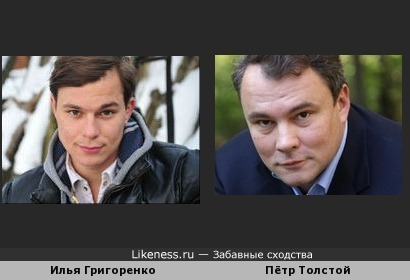 Илья Григоренко похож на Петра Толстого