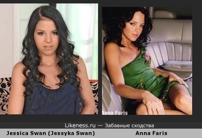 Джессика Свон похожа на Анну Фарис