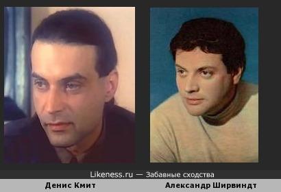 Денис Кмит и Александр Ширвиндт похожи