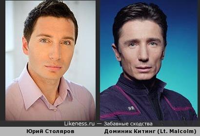Юрий Соляров похож на лейтенанта Малкольма (Звездный путь: Энтерпрайз)