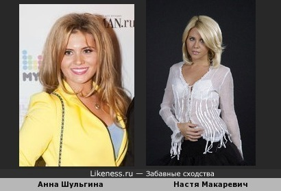 Анна Шульгина похожа на Настю Макаревич