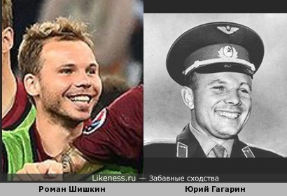 Роман Шишкин похож на Гагарина