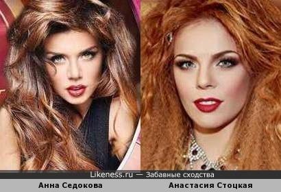 На этом фото Анна Седокова похожа на Анастасию Стоцкую