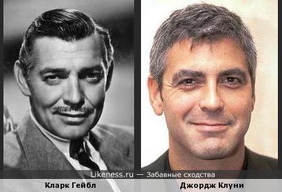 Кларк Гейбл и Джордж Клуни похожи