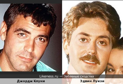 Джордж Клуни похож на Эдвина Луизи