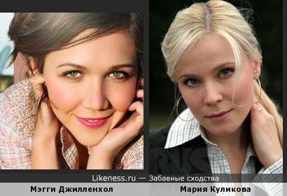 Мария Куликова похожа на Мэгги Джилленхол