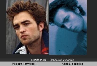 Сергей Горенов похож на Роберта Паттинсона