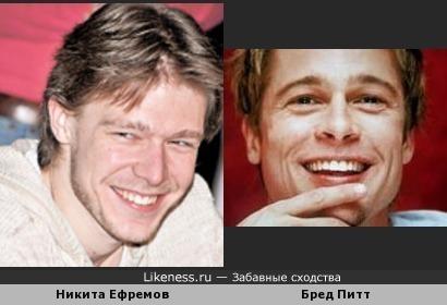 Никита Ефремов похож на Бред Питт