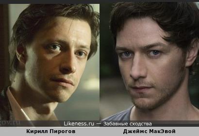 Кирилл Пирогов похож на Джеймса МакЭвой