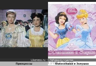 """Принцессы из фильма """"Жил-был король"""
