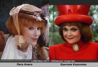 Красная Королева напомнила лису Алису