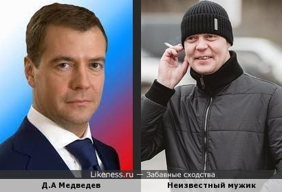 Мужик похож на Медведева