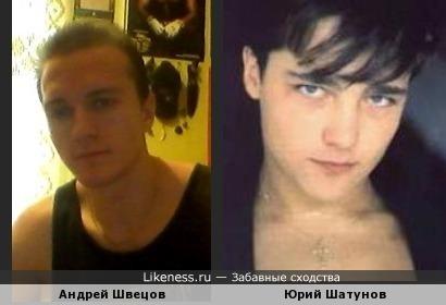 Андрей Швецов похож на Юрия Шатунова