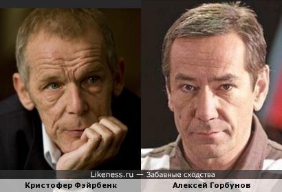 Кристофер Фэйрбенк и Алексей Горбунов