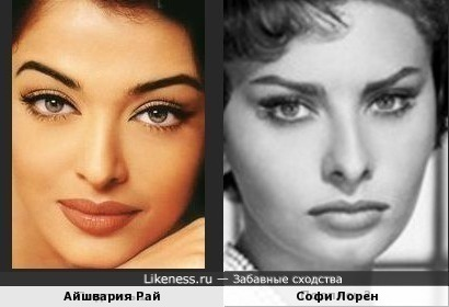 Айшвария Рай и Софи Лорен