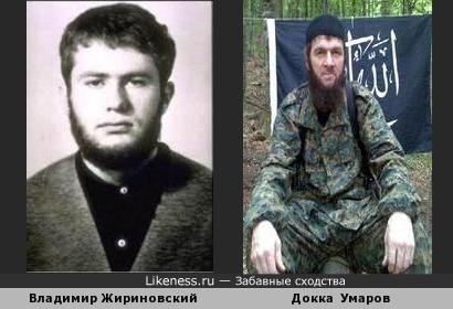 Владимир Жириновский в молодости похож на Докку Умарова (ликивидированного чеченского боевика)