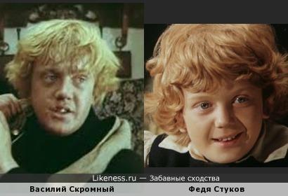 Фёдор Стуков и Василий Скромный чем-то похожи