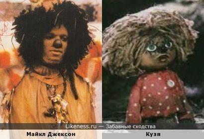 Майкл Джексон в роли Страшилы похож на Кузю)