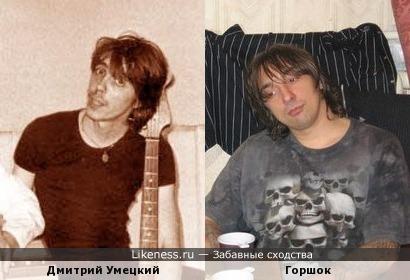 Умецкий(экс-басист НАУ) минус усы равно Горшок:)