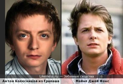 Антон Колесников из Ералаша здесь похож на Марти из Назад в Будущее
