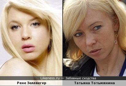 У Зеллвегер и фигуристки Тотьмяниной определённое сходство в чертах лица точно есть