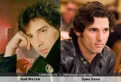 Кай Метов похож на Эрика Бана