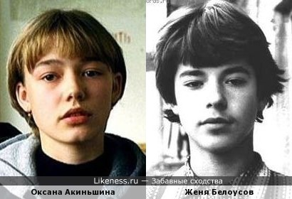 Оксана Акиньшина будто сестра Жени Белоусова