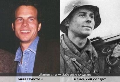 Билл Пэкстон и немецкий солдат