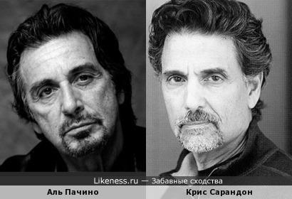 Аль Пачино и Крис Сарандон
