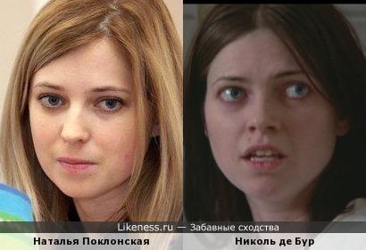Наталья Поклонская и Николь де Бур