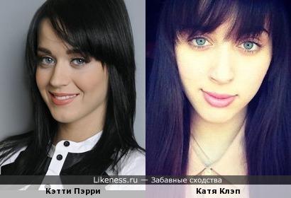 Катя Клэп = Кэтти Пэрри