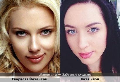 Скарлет и Катя очень похожи оказывается!